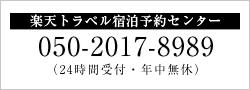 楽天トラベル宿泊予約センター 050-2017-8989 (24時間受付・年中無休)