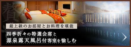 源泉露天風呂付スイートルームで過ごす四季折々の特選会席