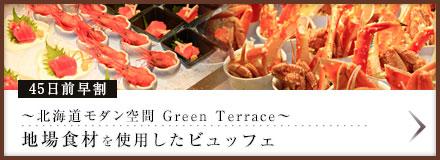 三大蟹の食べ放題&地場食材を使うバイキング〜北海道モダン空間 Green Terrace〜