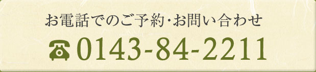 お電話でのご予約・お問い合わせ 0143-84-2211
