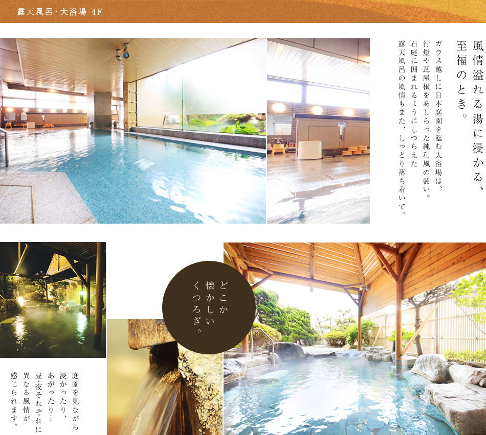 露天風呂・大浴場 4F