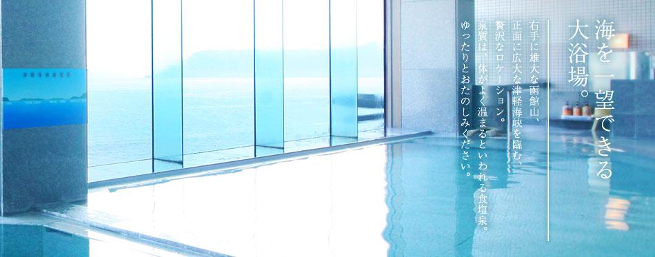 海を一望できる大浴場。
