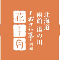 北海道函館 湯の川 しおさい亭別館 花月