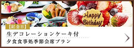 生デコレーションケーキ付夕食食事処季節会席プラン