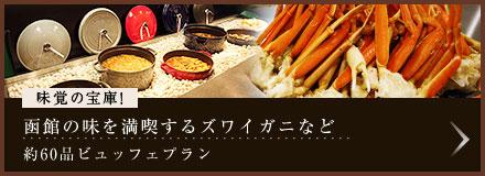函館の味を満喫するズワイガニなど約60品ビュッフェプラン