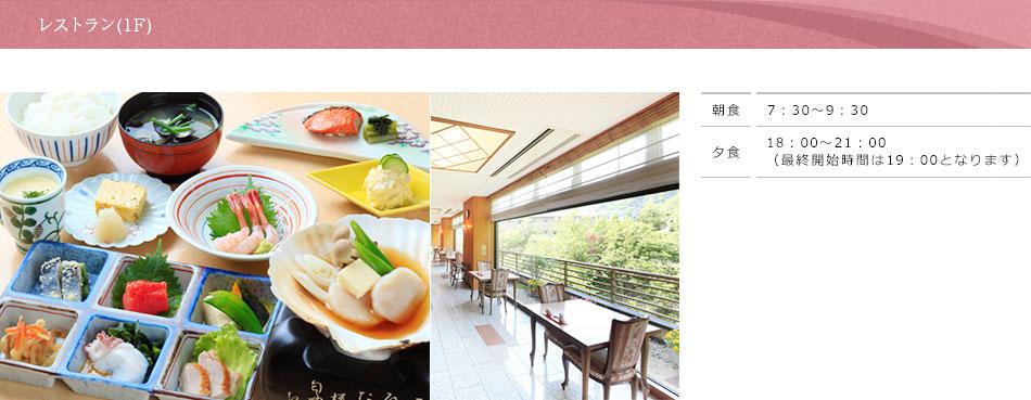 レストラン(1F)