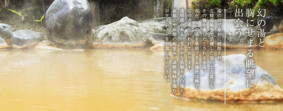 幻の湯と胸にせまる眺望に出会う。