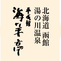 北海道函館 湯の川 平成館海羊亭