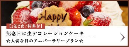 【1泊2食/特典付】記念日に生デコレーションケーキ☆大切な日のアニバーサリープラン☆