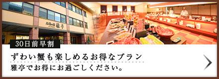 30日前早割 ずわい蟹も楽しめるお得なプラン 雅亭でお得にお過ごしください。