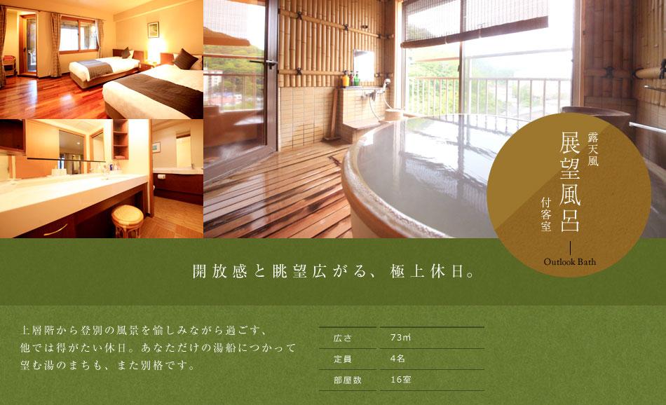 露天風展望風呂付客室