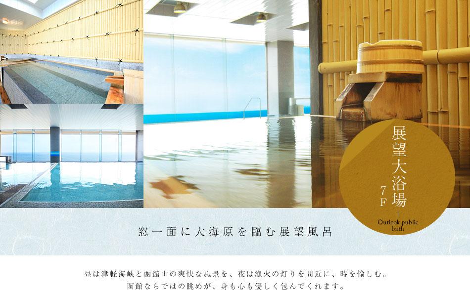 展望大浴場 7F