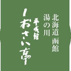 北海道函館 湯の川 平成館しおさい亭