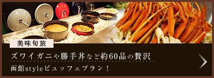 ズワイガニや勝手丼など約60品の贅沢函館styleビュッフェプラン!