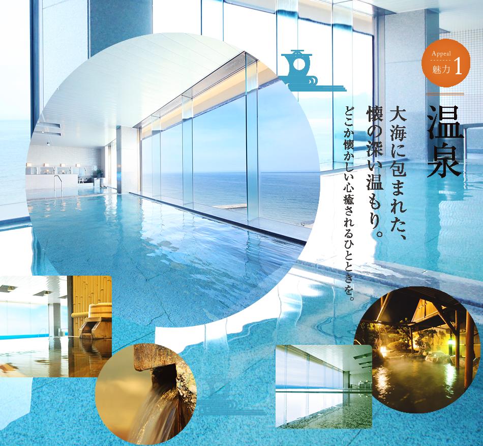 魅力1 温泉