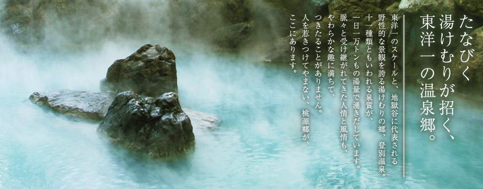 たなびく湯けむりが招く、東洋一の温泉郷。